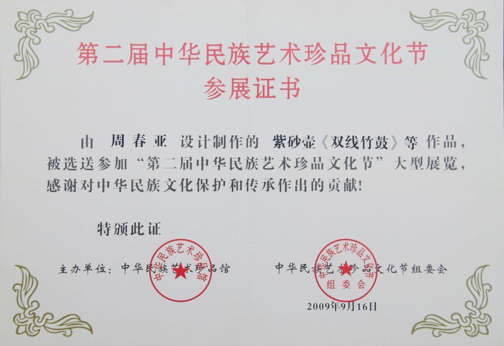 紫砂高级研究员——周春亚